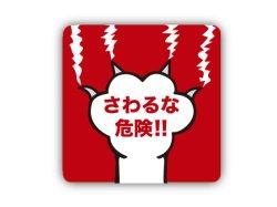 画像1: さわるな危険!!!ステッカー