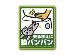 画像1: 猫バンバン。ステッカー