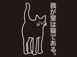 画像1: 我が輩は猫である ブラック