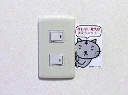 画像2: 節電ステッカー覗きねこ