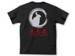 画像4: 兎馬鹿 Tシャツ ブラック
