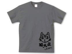 画像3: 「猫馬鹿」と、言う訳で。 チャコールグレー