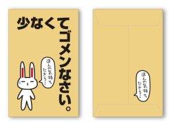 画像1: zakka39オリヂナルぽち袋 少なくてゴメンなさい。
