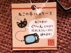 画像4: ねこの手パスケース 茶猫