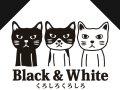 くろしろくろしろ ホワイト×ブラック