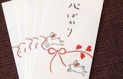 画像2: おしゃれご祝儀袋 飛び兎