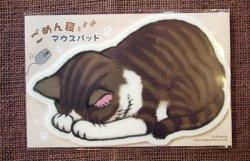 画像1: ごめん寝 マウスパッド キジトラ