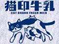 猫印牛乳 アッシュ