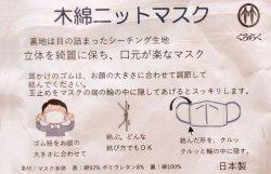 画像2: 木綿ニットマスク(大) うさぎピンク